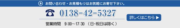 函館オートガラスへのお問い合わせ